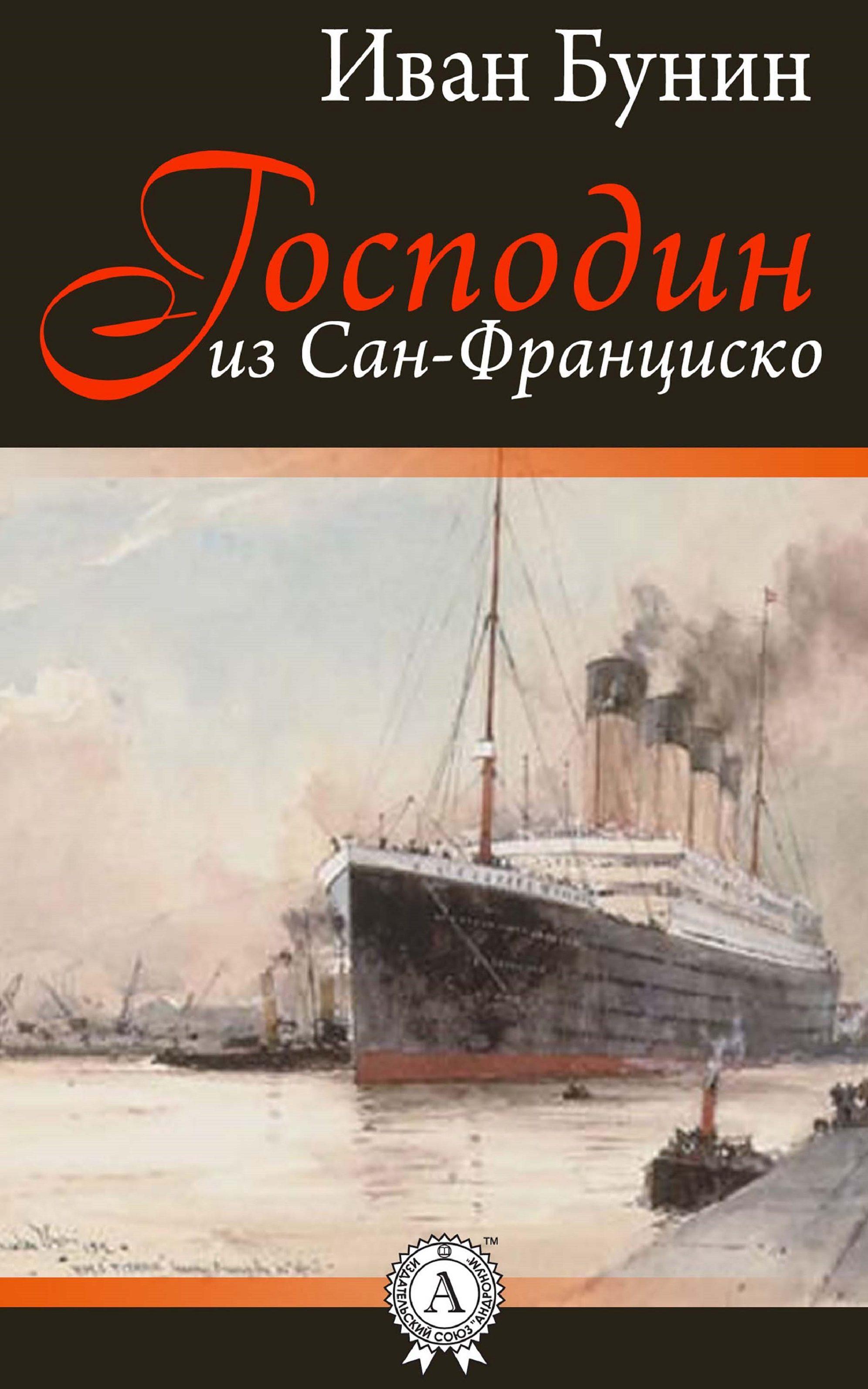 """Книга """"господин из сан-франциско"""" бунин иван алексеевич скачать."""