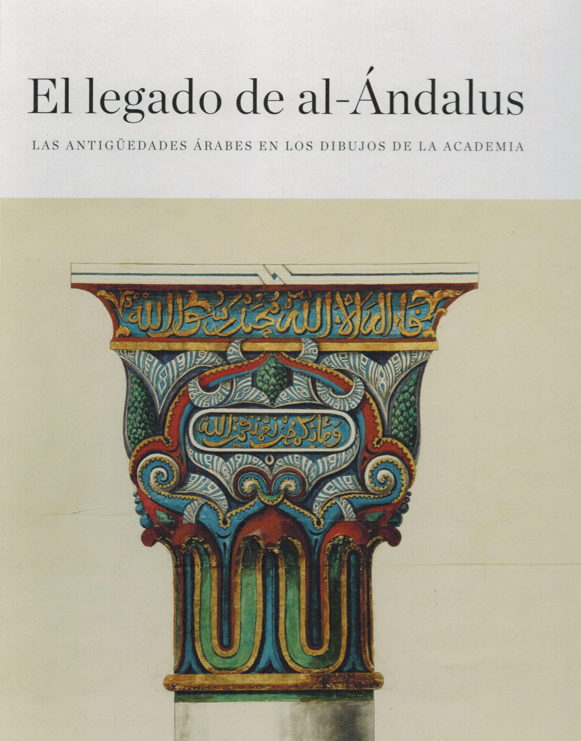 el legado de alandalus las antigedades arabes en los dibujos de la academia