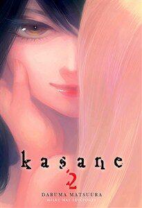KASANE 2