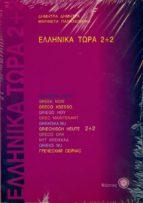 ellinika tora 2+2 + 2 cd-audio-dimitra dimitra-9789607317216