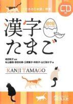 kanji tamago. shochukyu + cd   nivel pre intermedio dekiru nihongo 9784893588326