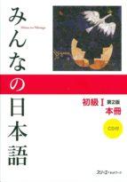 minna no nihongo shokyu 1 honsatsu + cd  (2ª ed.)-9784883196036