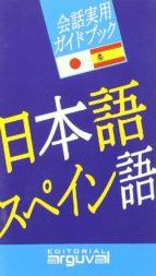 guia practica de conversacion japones español (en japones) carmen guijarro hernandez 9788495948236