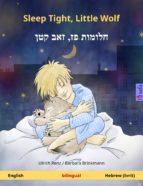 SLEEP TIGHT, LITTLE WOLF – ?????? ??, ??? ???. BILINGUAL CHILDRENS BOOK (ENGLISH – HEBREW (IVRIT))