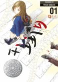 GIFT Nº 01 - 9788417276836 - YUKA NAGATE