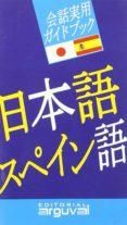 guia practica de conversacion japones-español (en japones)-carmen guijarro hernandez-9788495948236