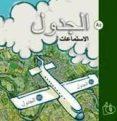 AL-YADUAL A2 (AUDICIONES DEL LIBRO DEL ALUMNO) (CD) (CURSO DE LEN GUA ARABE) - 9788461260676 - VV.AA.