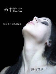 命中註定 (吸血鬼日誌#4) (ebook)-摩根 萊斯-9781632911926