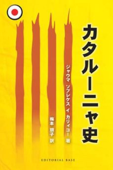 Mrnice.mx Historia De Catalunya (Japones) Image